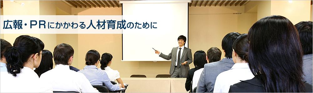 日本パブリックリレーションズ協会のセミナー/イベント