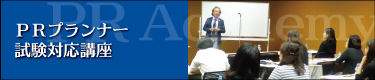 PRプランナー試験対応講座