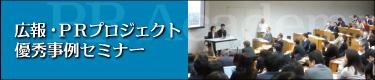 広報・PRプロジェクト優秀事例セミナー