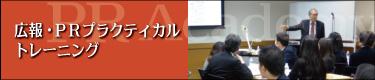 広報・PRプラクティカル・トレーニング