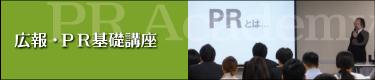 広報・PR基礎講座