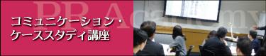 コミュニケーション・ケーススタディ講座
